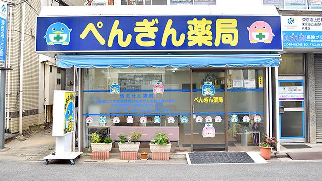 ぺんぎん薬局 大和田店の画像