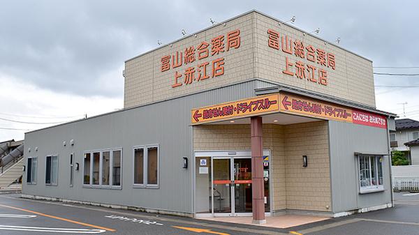 富山総合薬局 上赤江店