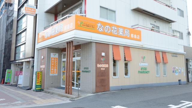 なの花薬局 都島店の画像