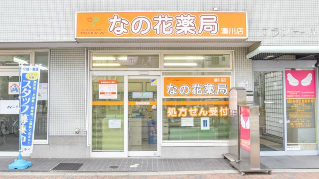 なの花薬局 湊川店の画像