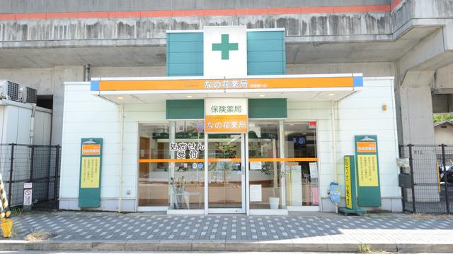 なの花薬局 西宮室川店の画像