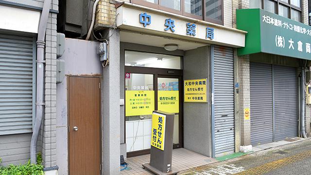中央薬局(西成)の画像