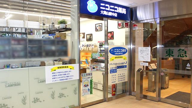 ニコニコ薬局 大岡山駅中店(コンビニ内)の画像