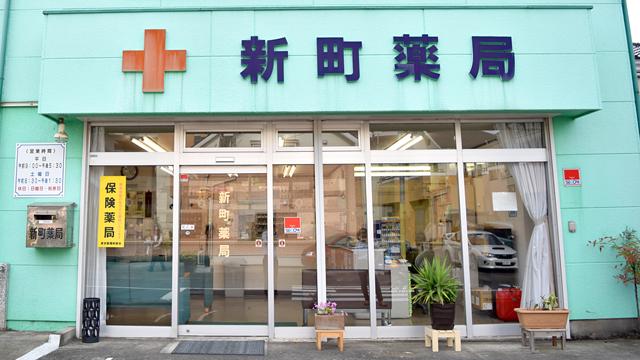 新町薬局の画像
