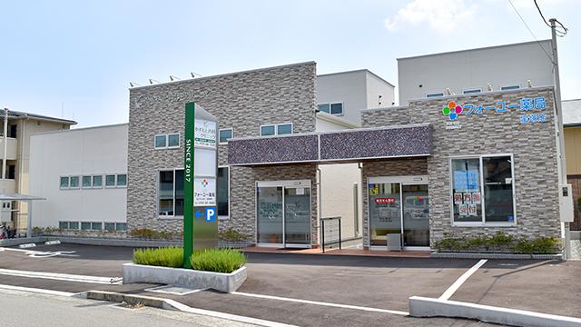 フォーユー薬局 宝塚店の画像