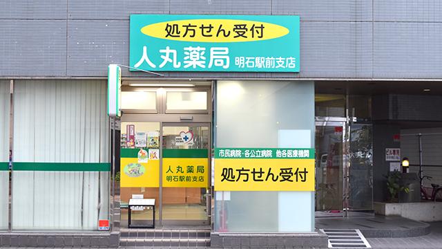 人丸薬局 明石駅前支店の画像
