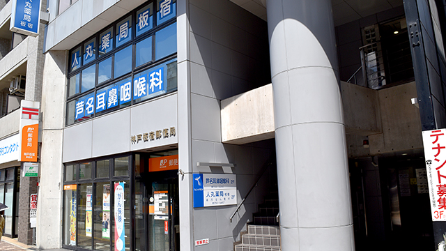 人丸薬局 板宿支店の画像