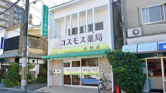 コスモス薬局 山科店の画像
