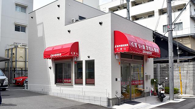 阪神調剤薬局 阪神西宮店の画像