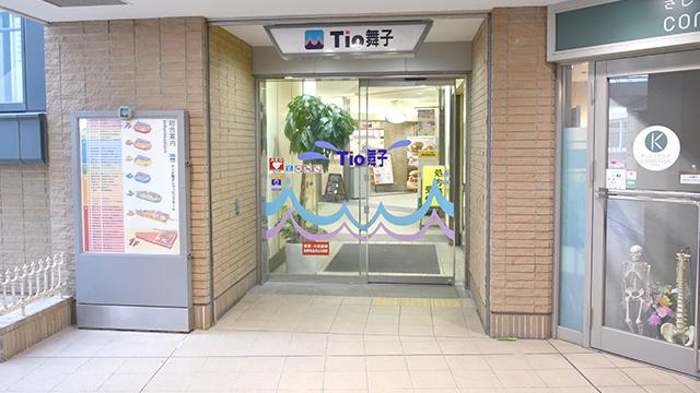 舞子タツキ薬局 2号店の画像