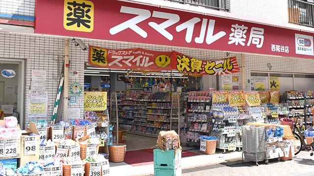 スマイル薬局 西糀谷店の画像