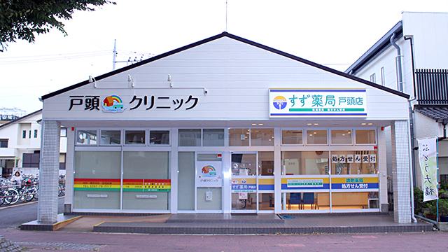 すず薬局戸頭店の画像