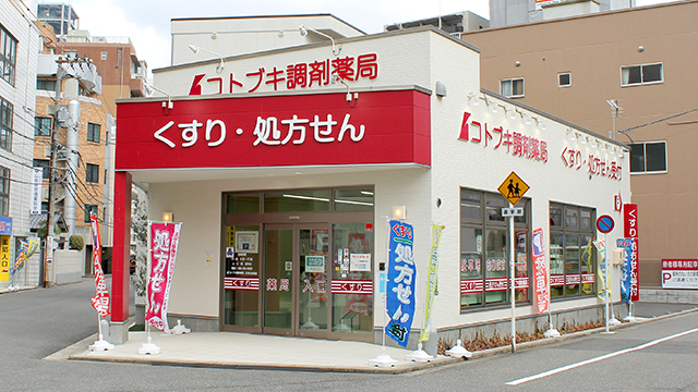 コトブキ調剤薬局 広島日赤前店の画像