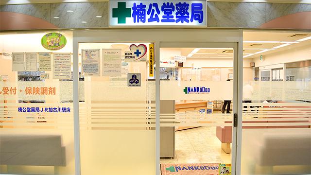 楠公堂薬局 JR加古川駅 構内店の画像