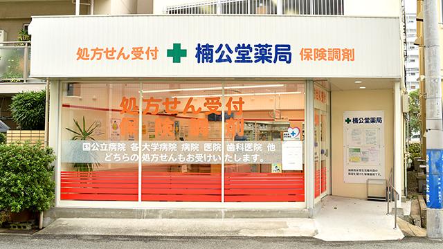 楠公堂薬局 兵庫店の画像