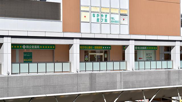 楠公堂薬局 JR三田駅ビル店の画像