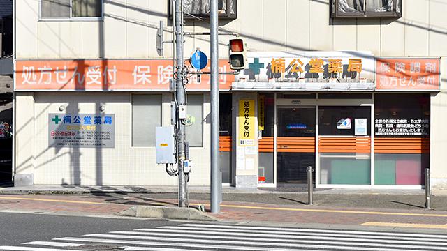 楠公堂薬局 川西店の画像