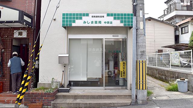 みしま薬局 中原店の画像