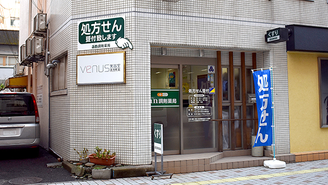 an調剤薬局 大分店の画像