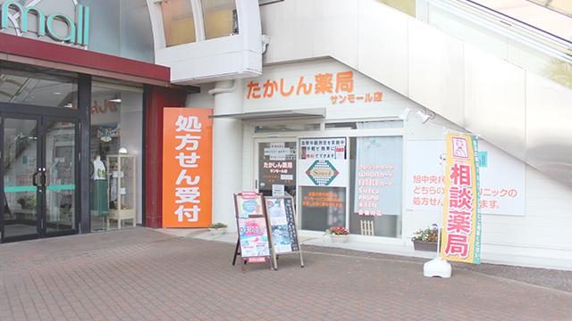 たかしん薬局 サンモール店の画像