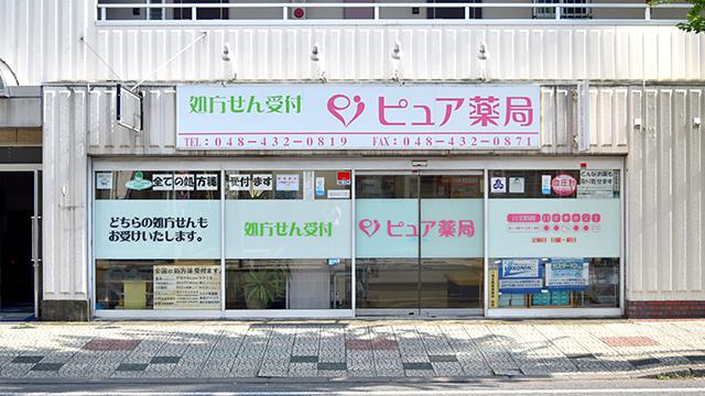 ピュア薬局1号店の画像