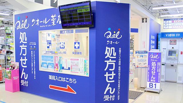 クオール薬局ビックカメラ新宿東口店の画像