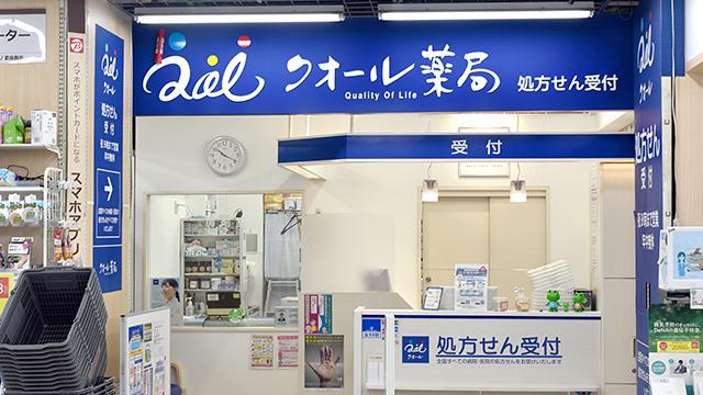 クオール薬局 ビックカメラ札幌店の画像