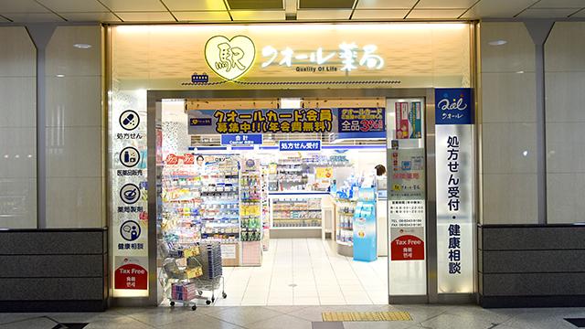 駅クオール薬局 JR大阪店の画像