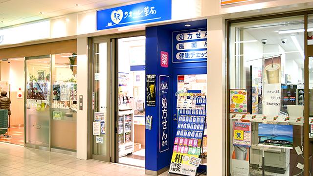 駅クオール薬局JR高槻店の画像