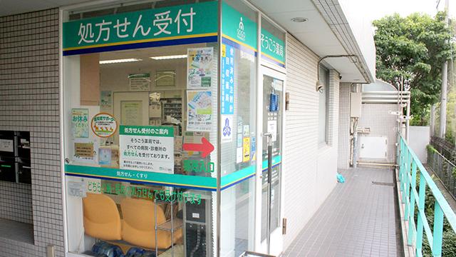 そうごう薬局 中野アリス店の画像
