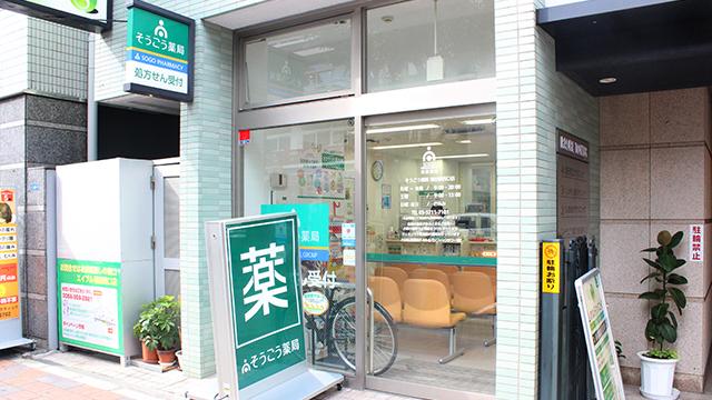 そうごう薬局 蒲田駅西口店の画像