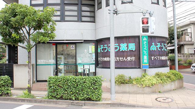 そうごう薬局 綾瀬店の画像