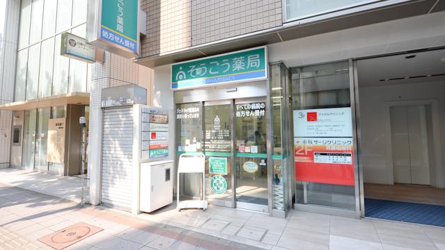 そうごう薬局 赤坂店の画像