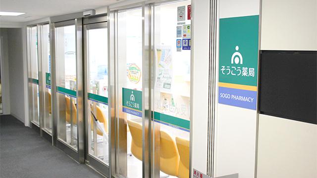 そうごう薬局 エキニア横浜店の画像