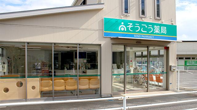 そうごう薬局 長津田店の画像