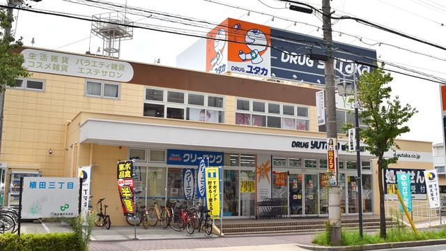 ユタカ薬局 植田駅前の画像