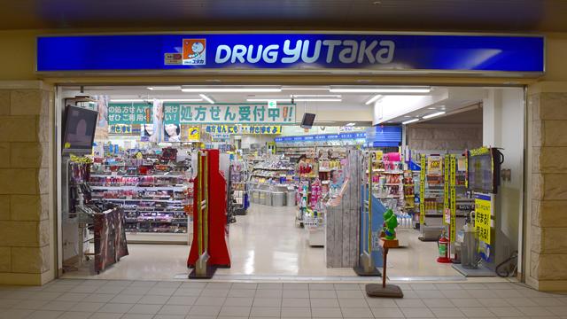 ユタカ薬局 大曽根駅の画像