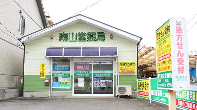 南山堂薬局 土浦店の画像