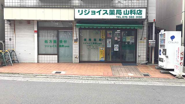 リジョイス薬局 山科店の画像