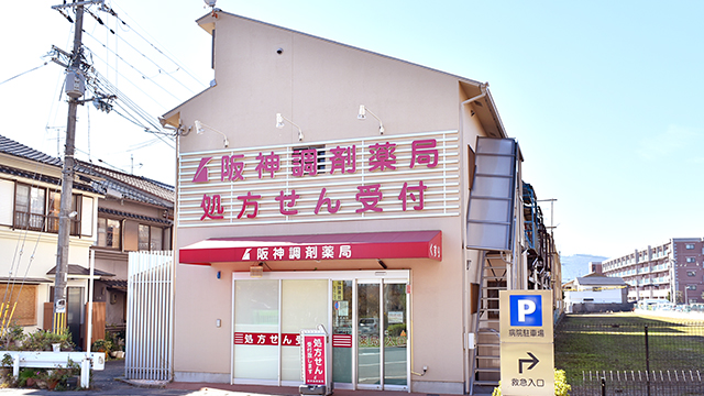 阪神調剤薬局 太秦店の画像