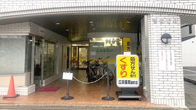 広栄薬局基町店の画像
