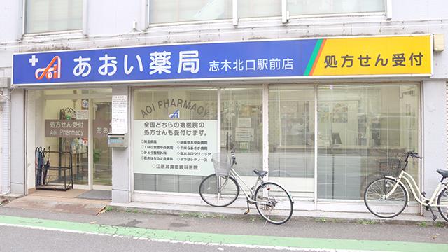 あおい薬局志木北口駅前店の画像
