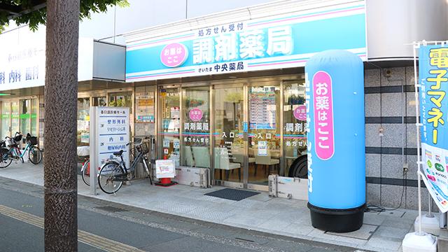 さいたま中央薬局 春日部店の画像