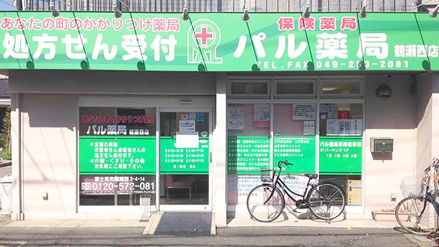 パル薬局鶴瀬西店(旧:スマイル薬局)の画像