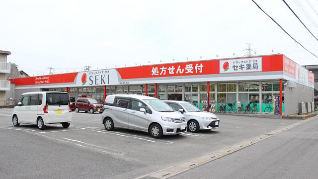 セキ薬局 春日部中央店の画像