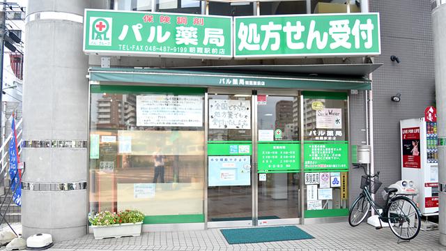 パル薬局 朝霞駅前店の画像