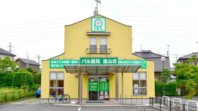 パル薬局 嵐山店の画像