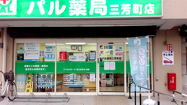 パル薬局三芳町店の画像
