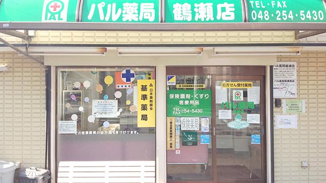 パル薬局鶴瀬店(旧:信和薬局)の画像