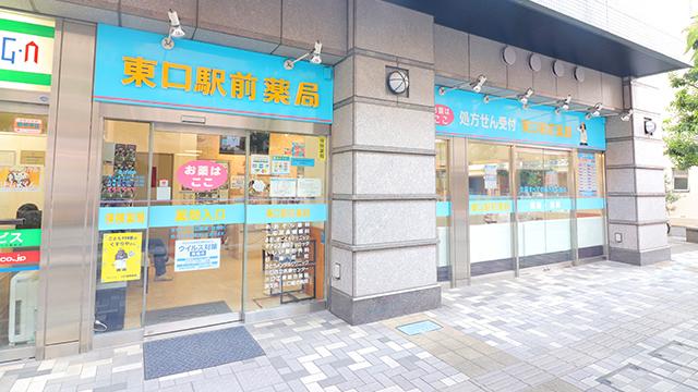 東口駅前薬局 川口店の画像